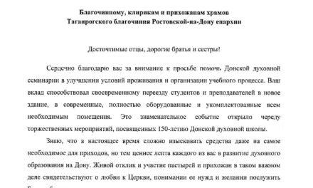 Благодарственное письмо Главы Донской митрополии