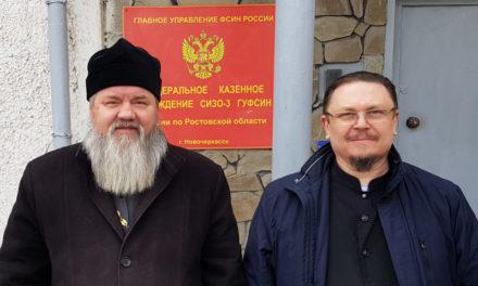 Представители епархии в составе Общественной наблюдательной комиссии посетили СИЗО-3 Новочеркасска