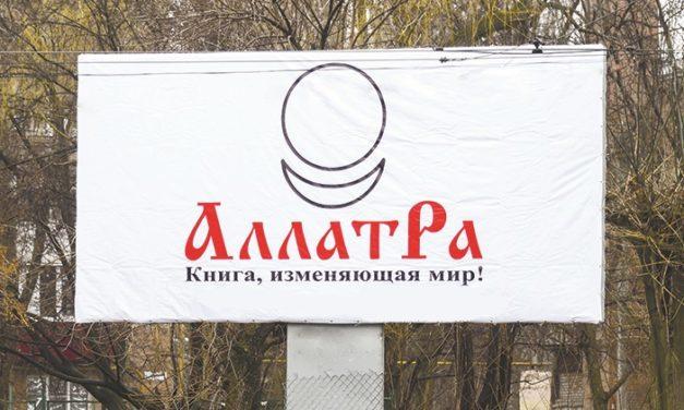 Секта АллатРа – сделано на Украине специально для России!