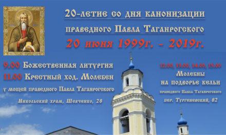 20 июня приглашаем на торжества в честь 20-летия со дня канонизации святого праведного Павла Таганрогского