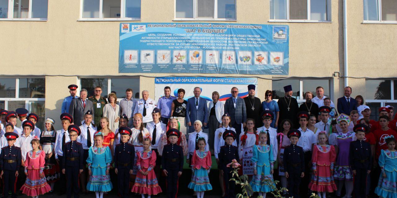 Священнослужители таганрогского благочиния приняли участие в работе IX межрегионального образовательного форума старшеклассников «Шаг в будущее — 2019»