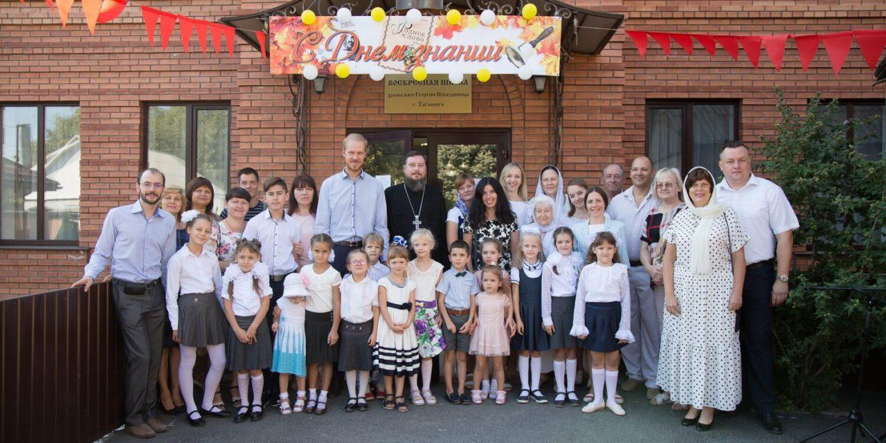 Дети прихожан Георгиевского храма г.Таганрога будут обучаться по программе «Русской классической школы» в стенах приходского духовно-просветительского центра.