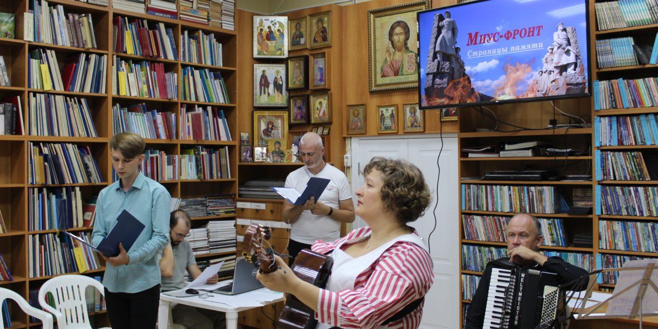 Волонтеры и сестры Елисаветинского сестричества милосердия провели концерт памяти героических событий Миус-фронта