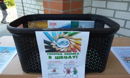 В храме Александра Невского в с. Вареновка стартовала благотворительная акция «Собери ребенка в школу»