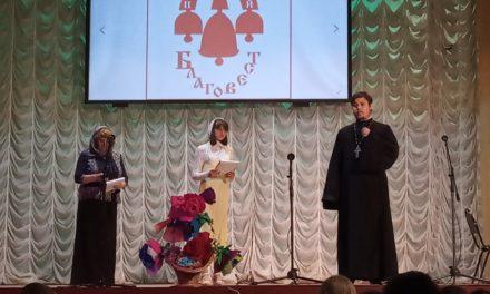 2 мая 2019 г. в Доме культуры с. Вареновка прошел Фестиваль-конкурс детского творчества «Пасхальный Благовест».