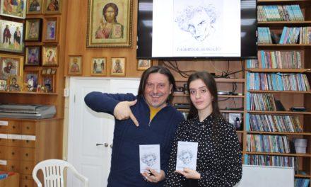 В духовно-просветительском Центре семьи и молодежи состоялась презентация сборника стихов Хрисулы Кущиди «Разбитое зеркало»