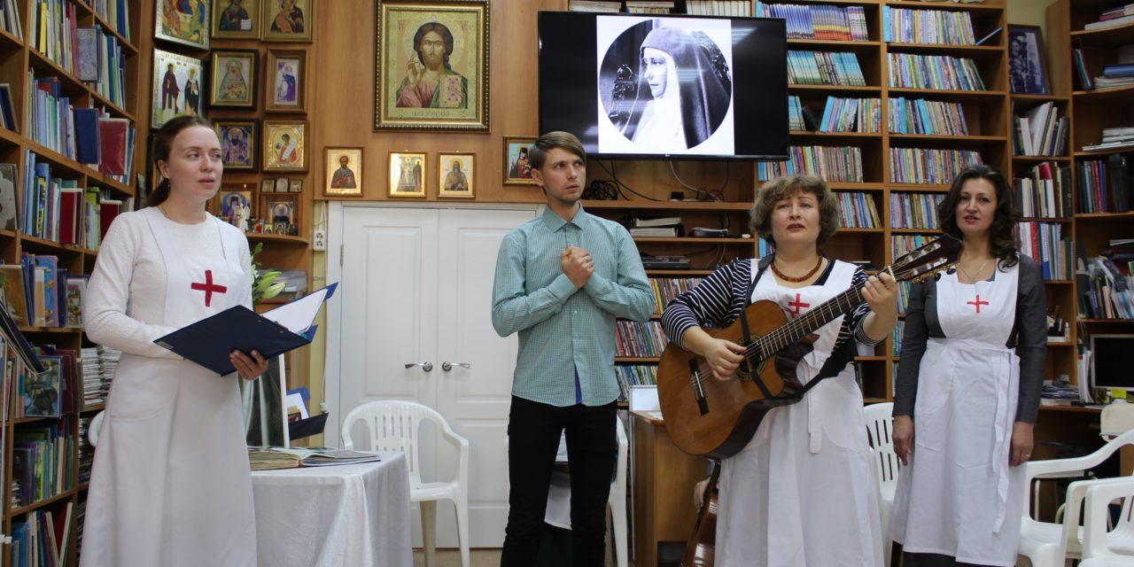 Состоялся вечер памяти преподобномученицы Елизаветы Феодоровны Романовой