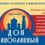 Приглашаем на выставку Дон Православный!
