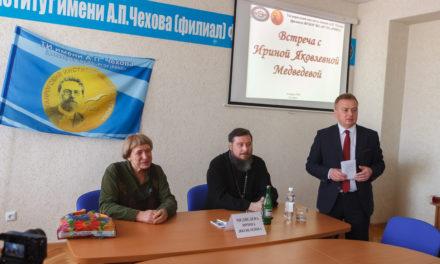 Таганрог посетила психолог, публицист, общественный деятель Ирина Медведева