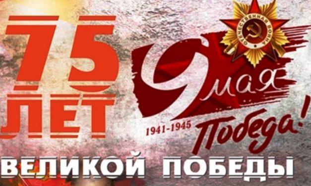 Поздравление благочинного таганрогского округа протоиерея Алексея Лысикова с 75-летием Великой Победы.