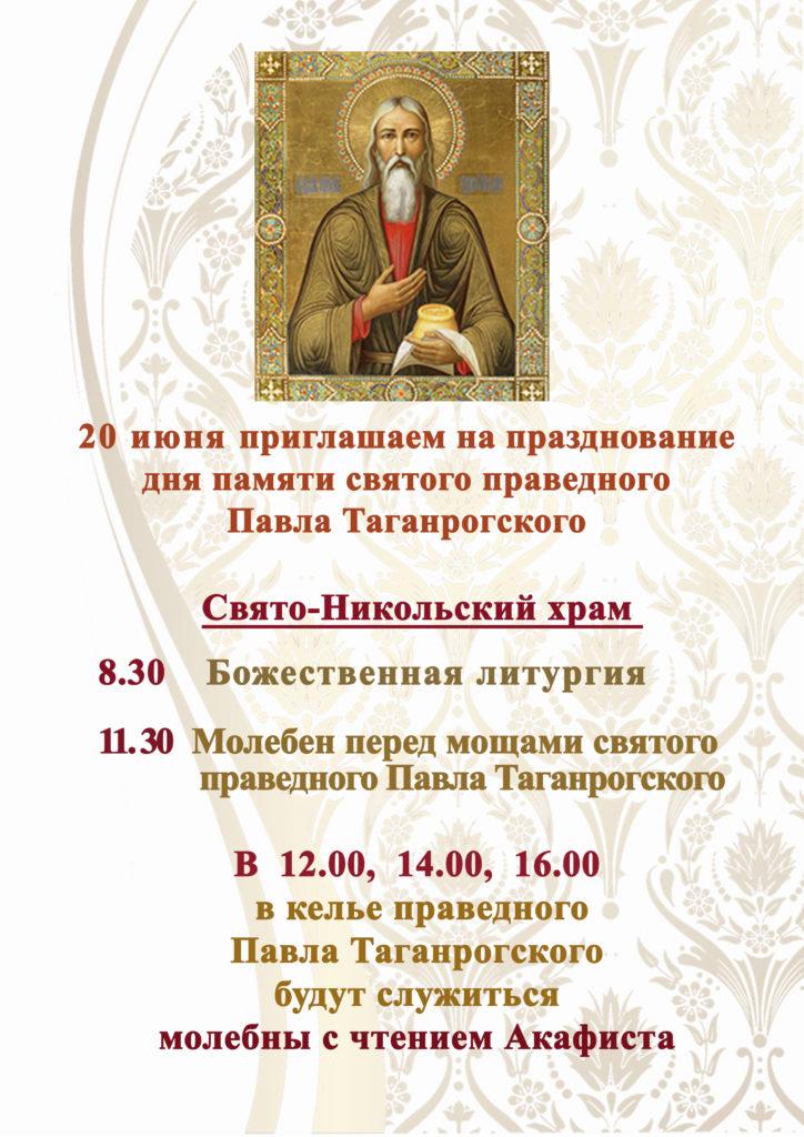 Престол старца Павла 20 июня