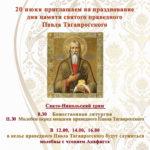 Приглашаем на празднование дня памяти праведного Павла Таганрогского