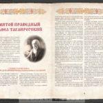 Житие старца Павла можно прочитать онлайн
