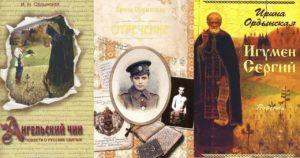 Книги Ордынской