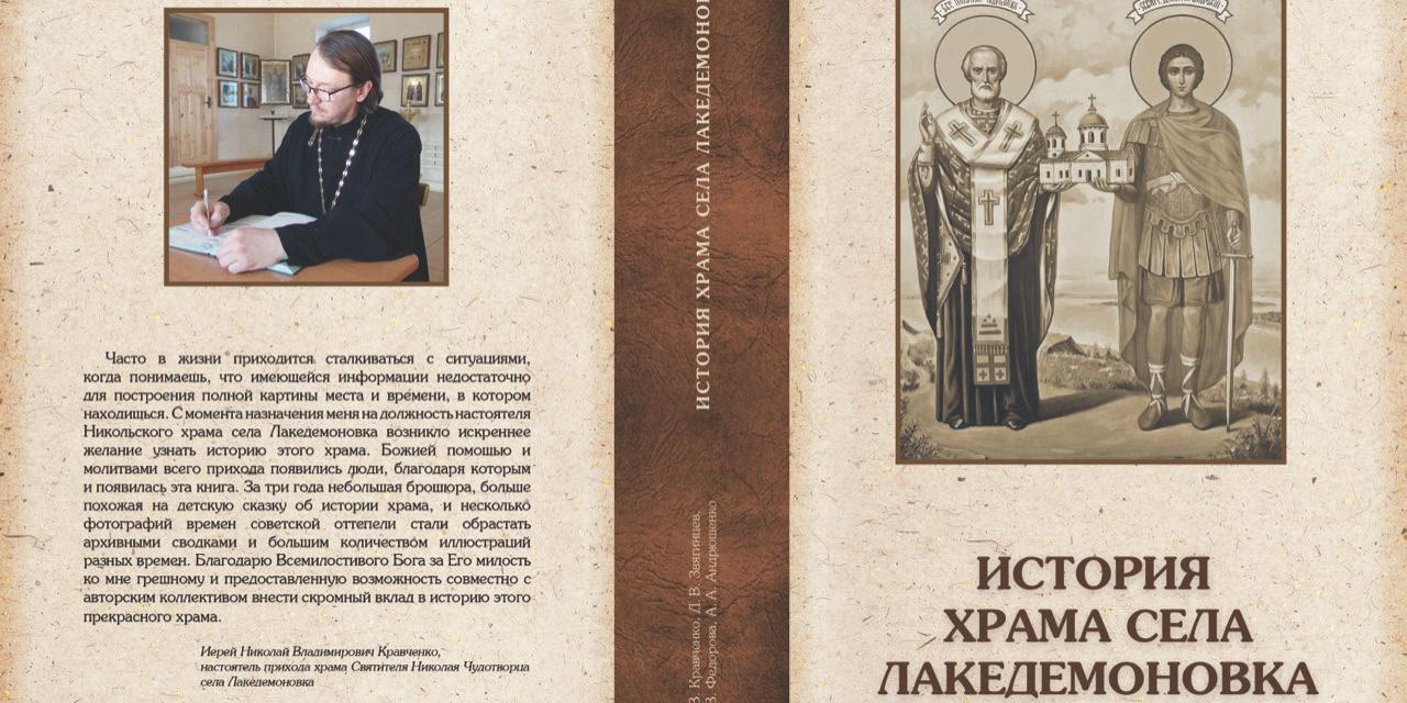 Издана книга «История храма села Лакедемоновка»