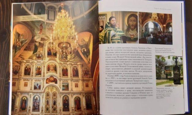 Вышла в свет книга об истории Никольского храма села Николаевка