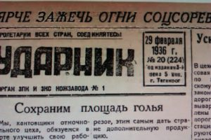 Газета Т. Кожзавода без дней недели