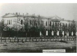 больница богоугодных заведений