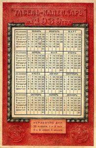 1939 г. календарь Гильбурда