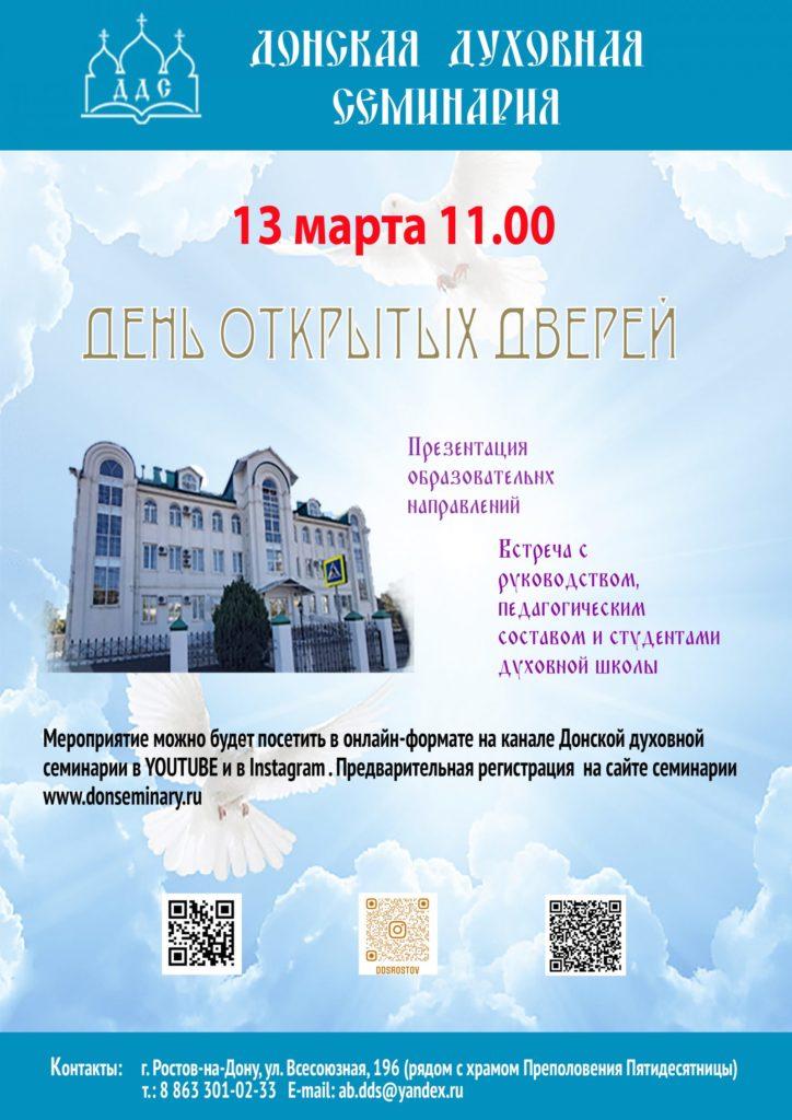 дон православный
