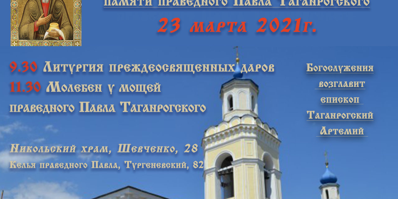Приглашаем на празднования по случаю дня памяти Павла Таганрогского