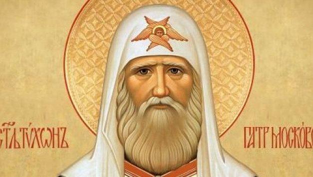 Патриарх Тихон: «Побеждайте зло добром!»