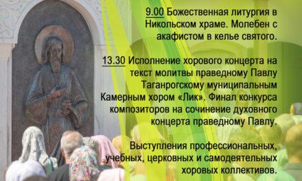 Величаем праведного Павла Таганрогского